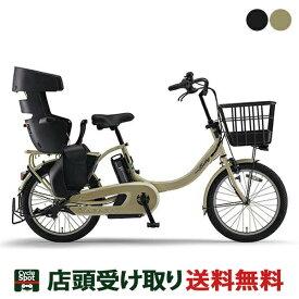 スーパーセール10%オフ 送料無料 店頭受取限定 ヤマハ 電動自転車 子供乗せ 2020 パス バビー アンリヤチャイルドシート標準装備モデル YAMAHA 12.3h 3段変速