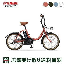 送料無料 店頭受取限定 ヤマハ ミニベロ 電動自転車 アシスト自転車 コンパクト 2020 パス シティ-C YAMAHA 12.3Ah 3段変速 ウーバーイーツ UberEats向け