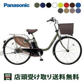 P14倍 7/15 送料無料 店頭受取限定 パナソニック 電動自転車 アシスト自転車 ビビ DX26 Panasonic 3段変速 ウーバーイーツ UberEats向け