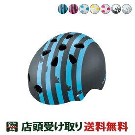 ブリヂストン 自転車 子供用ヘルメット キッズヘルメット ブリジストン BRIDGESTONE chbh4652