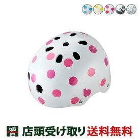 送料無料 店頭受取限定 ブリヂストン 自転車 子供用ヘルメット ジュニアヘルメット ブリジストン BRIDGESTONE