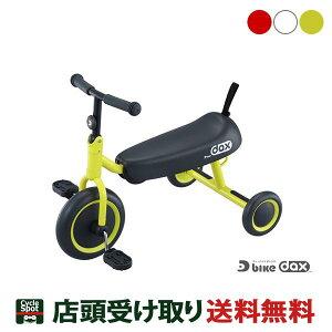 ディーバイク 三輪車 幼児 ディーバイク ダックス D-Bike