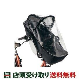 送料無料 店頭受取限定 パナソニック 自転車 チャイルドシートカバー チャイルドレインカバー (Combi前用) Panasonic