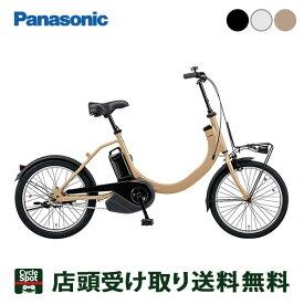 送料無料 店頭受取限定 パナソニック ミニベロ 電動自転車 アシスト自転車 コンパクト 20インチ SW Panasonic 8.0Ah 変速なし