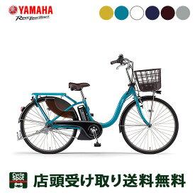 送料無料 店頭受取限定 ヤマハ 電動自転車 アシスト自転車 パス ウィズ YAMAHA 26インチ 12.3Ah 3段変速
