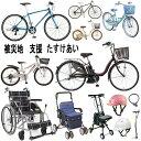 第56弾【被災地復興支援 たすけあい】車椅子 シルバーカー 自転車 安全保安用品 等を東日本津波被害・豪雨・地震被害…