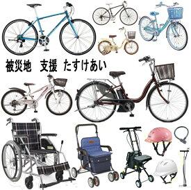 第57弾【被災地復興支援 たすけあい】車椅子 シルバーカー 自転車 安全保安用品 等を東日本津波被害・豪雨・地震被害等の地域にお届けします