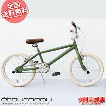 BMX20インチ自転車送料無料あす楽9割完成車アイビーグリーン