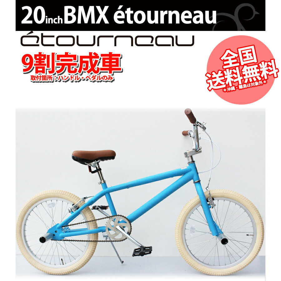 BMX 20インチ 自転車 送料無料 あす楽 9割完成車 シアニッシュブルー