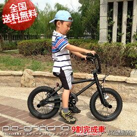 子供用 自転車 BMX キッズ 送料無料 9割完成車 14インチ 6色バリエーションピエグリーチェ pie-grieche ジュニア ストリート