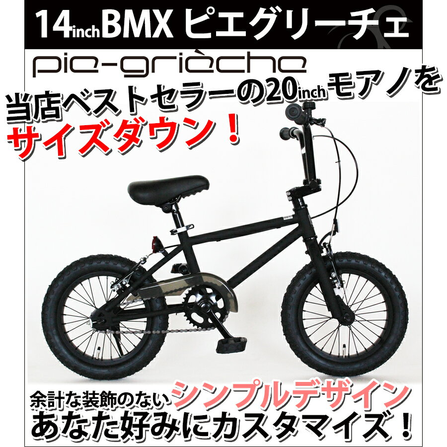 BMX ピエグリーチェ(pie-grieche)14インチ自転車【JK】【送料無料】【BMX】【子供自転車】【ストリート】【トリック】【限定生産】【ジュニア】【キッズ】【あす楽対応】