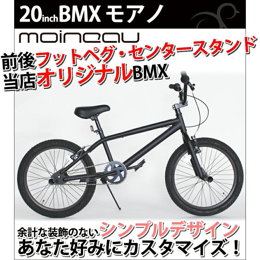 BMX モアノ(moineau) 20インチ自転車 (全2色)【REI】【送料無料】【ストリート】【トリック】【限定生産】【あす楽対応】