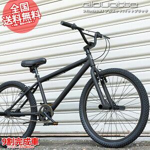 BMXアルエット(alouette)24インチ自転車(マットブラック)【送料無料】【BMX24】【ストリート】【トリック】【限定生産】【Sayla】