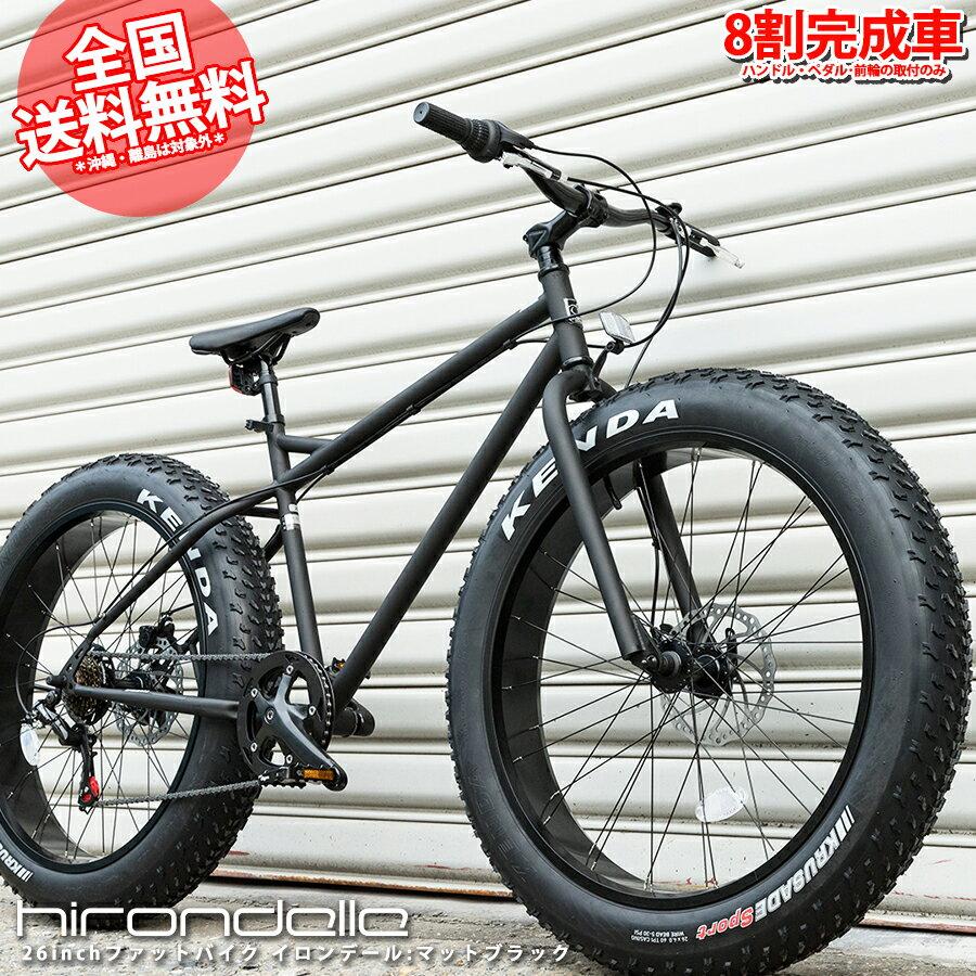 ファットバイク FATBIKE 送料無料 あす楽 26インチ 6段変速 自転車 マットブラック ディスクブレーキ イロンデール