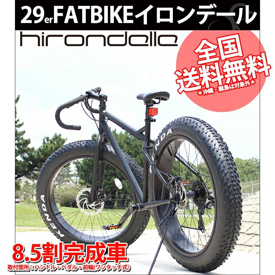 ファットバイク FATBIKE 送料無料 あす楽 26インチ 7段変速 自転車 マットブラック