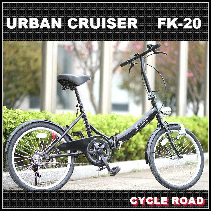 アーバンクルーザー FK-20 シングルスピード20インチ 折りたたみ自転車(全4色)【送料無料】[【あす楽対応】