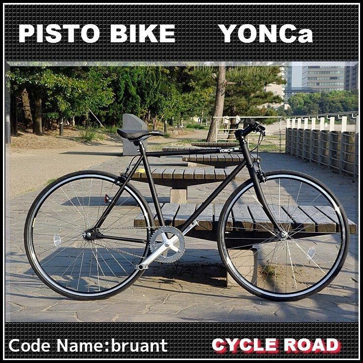 ピストバイク ブリュアン(bruant)700C シングルスピード自転車(マットブラック)【YONCa】【送料無料】【クロモリフレーム&フォーク】【フリー&固定ギア】【あす楽対応】