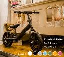 【11月入荷待ち】子供用 ブレーキ付 キックバイク ピエグリーチェ バランスバイク 12インチ ランニングバイク トレー…
