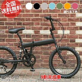 【ブラックは 6月入荷待ち 他の色は即納】BMX 20インチ 折り畳み サスペンション マットブラック 6段変速 送料無料 9割完成車 グリーヴ grive X-206 パステルカラー 自転車