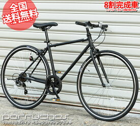 クロスバイク 格安 送料無料 8割完成車 シマノ 6段変速 700C(約27インチ)