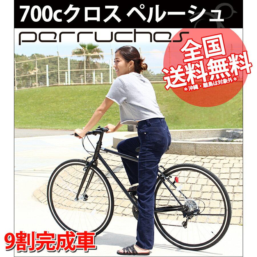 クロスバイク 格安 送料無料 あす楽 9割完成車 シマノ 6段変速 700C