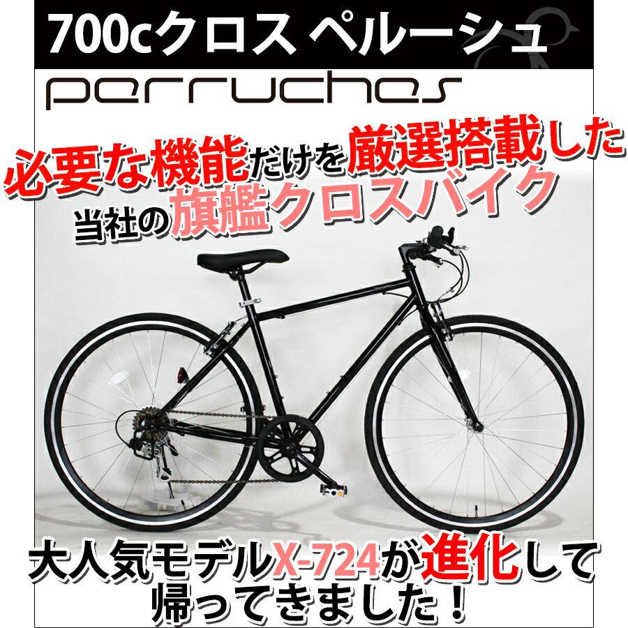 クロスバイク ペルーシュ(perruches) 6段変速 700C自転車(全2色)【送料無料】【クロスバイク】【700C】【シマノ変速機】【Vブレーキ】【KMC】【CROSSBIKE】