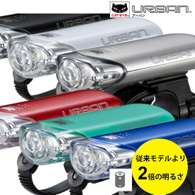 CAT EYE キャットアイ HL-EL145 LEDライト 全8色 フロント 前 前照灯 ヘッドライト ロードバイク クロスバイク 自転車 夜間 照明 乾電池