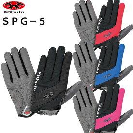 送料無料 OGKカブト SPG-5 指付き グローブ 全4色