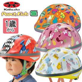 OGKカブト 幼児用ヘルメット1歳 2歳 3歳 ピーチキッズ 47-51cm 全4柄 自転車 子供乗せ チャイルドシート 同乗器 キックバイク ランバイク バランスバイク プレゼント 入園 登園 オージーケーカブト 子供 赤ちゃん 女の子 男の子