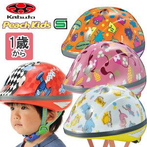 OGKカブト 幼児用ヘルメット1歳 2歳 3歳 ピーチキッズ 47-51cm 全4柄 自転車 子供乗せ チャイルドシート 同乗器 キックバイク ランバイク バランスバイク プレゼント 入園 登園 オージーケーカブ