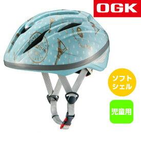 OGKカブト 児童用ヘルメット 小学生 54-56cm スターリーフレンチミント 子供 ヘルメット キッズ オージーケーカブト 自転車 女の子 かわいい