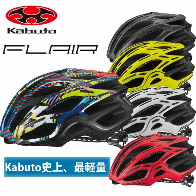 【送料無料】OGKカブト オージーケーカブト JCF公認 FLAIR フレアー ヘルメット 全6色 S/M L/XL メンズ 男性 ロードバイク クロスバイク 自転車 サイクリング レース 軽量
