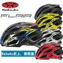 OGKカブト JCF公認 FLAIR フレアー ヘルメット 全6色 S M L XL メンズ 男性 ロードバイク 自転車 サイクリング レース…