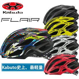 送料無料 OGKカブト JCF公認 FLAIR フレアー ヘルメット 全6色 S M L XL メンズ 男性 ロードバイク 自転車 サイクリング レース 軽量 オージーケーカブト