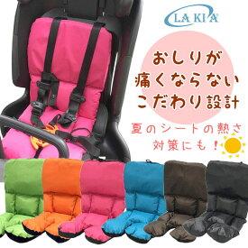 送料無料 LAKIA ラキア チャイルドシート用クッション 前後兼用 子ども乗せ 同乗器 チャイルドシート クッション 座布団 自転車