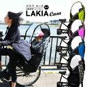 ★15%OFFクーポン配布中!★ 送料無料 LAKIA ラキア CASA カーサ チャイルドシートレインカバー 後ろ 全4色 雨 レイ…