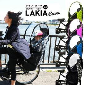 ★15%OFFクーポン配布中!★ 送料無料 LAKIA ラキア CASA カーサ チャイルドシートレインカバー 後ろ 全4色 雨 レインカバー カッパ 風 子ども乗せ 同乗器 チャイルドシート 自転車 通園 梅雨 雪 防寒 リア 後 うしろ