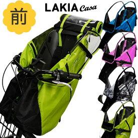送料無料 LAKIA ラキア CASA カーサ チャイルドシートレインカバー 前 全4色