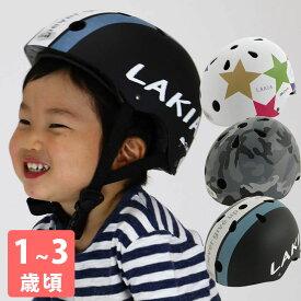送料無料 LAKIA アクティブ 幼児用ヘルメット 1歳 2歳 3歳 全4柄