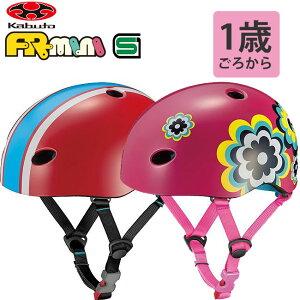 送料無料 OGK KABUTO オージーケーカブト FR-MINI 47-51cm 幼児用ヘルメット 1歳 2歳 3歳 同乗器 チャイルドシート キックバイク バランスバイク ランバイク 自転車 プレゼント 入園祝い