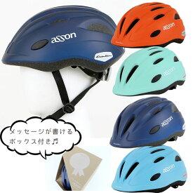 Khodaa Bloom コーダーブルーム asson アッソン 子ども ヘルメット 52-56cm 小学生