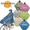 送料無料 自転車屋さんのポンチョ プレミアム レインウェア レインコート ポンチョ 全6色 男女兼用 大久保製作所 maru…