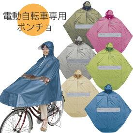 送料無料 自転車屋さんのポンチョ プレミアム レインウェア レインコート ポンチョ 全6色 男女兼用 大久保製作所 maruto 自転車 電動自転車 梅雨 雨