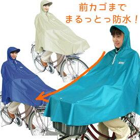 自転車屋さんのポンチョ 全3色 男女兼用 大久保製作所