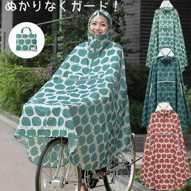 サイクルコート レインウェア レインコート カッパ 女性 レディース 東洋ケース 自転車 電動自転車 梅雨 雨