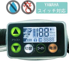 送料無料 ラキア LAKIA ヤマハ電動アシスト自転車用 スイッチガード