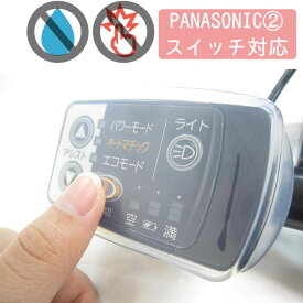 送料無料 ラキア LAKIA パナソニック電動自転車用 スイッチガードCG-04PYX