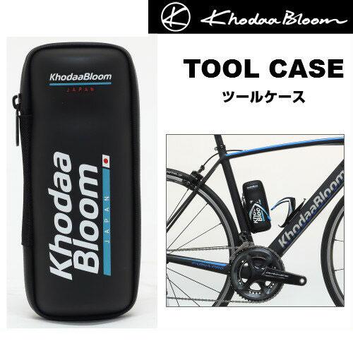 【送料無料】Khodaa Bloom(コーダーブルーム) ツールケース ツールボトル 工具入れ バッグ ボトルケージ ロードバイク 自転車