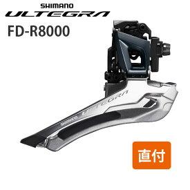 SHIMANO シマノ ULTEGRA アルテグラ フロントディレーラー FD-R8000-F 直付け