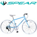 自転車 クロスバイク 27インチ 700c シマノ製 変速7段 SPEAR(スペア)SPC-7007 ディレーラー Tourney(ターニー)適用身長158cm以上 男性 女性 1年保